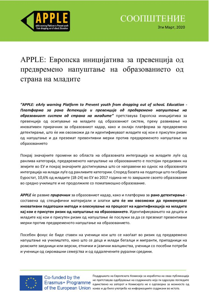 thumbnail of МК-1st-press-release-template